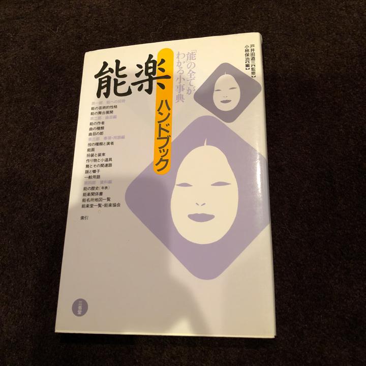 メルカリ - 能楽ハンドブック/小...