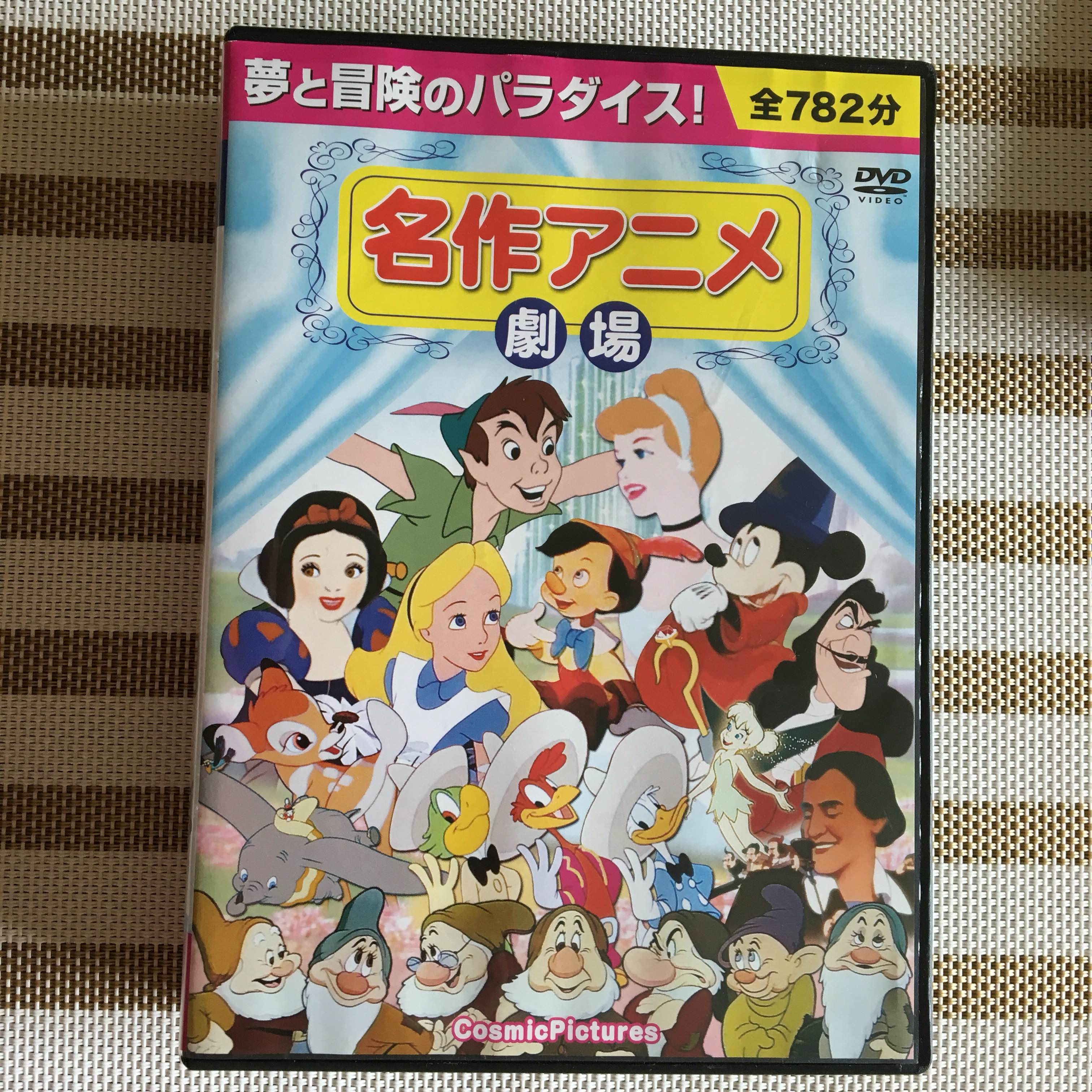 メルカリ - 名作アニメ劇場 dvd 10作品 782分 (¥1,549) 中古や未使用の