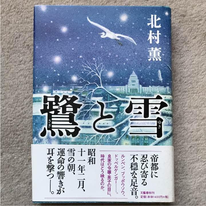 メルカリ - 鷺と雪 【文学/小説...