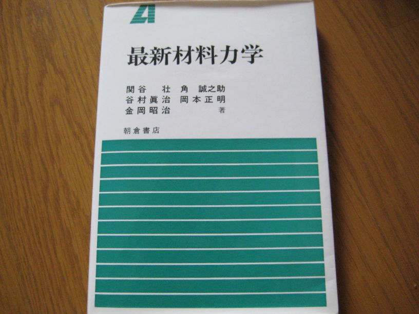 メルカリ - 最新材料力学 朝倉書...