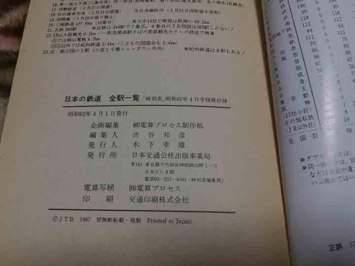 メルカリ - 日本の鉄道 全駅一覧...