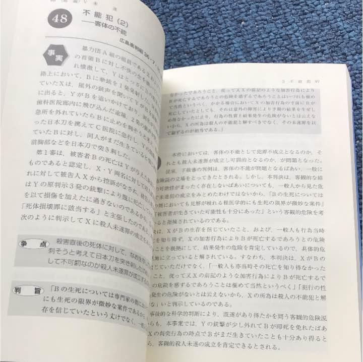 メルカリ - 刑法基本判例解説 川...