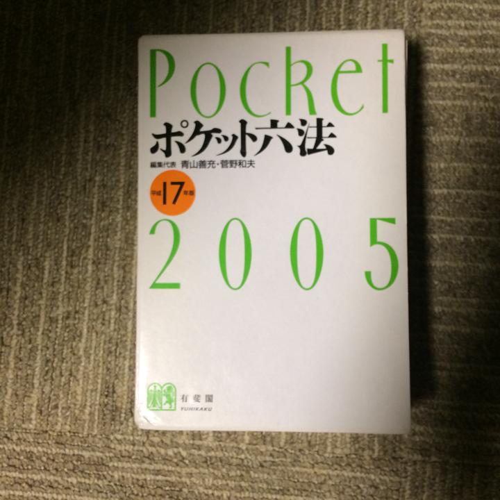 メルカリ - ポケット六法 平成17...