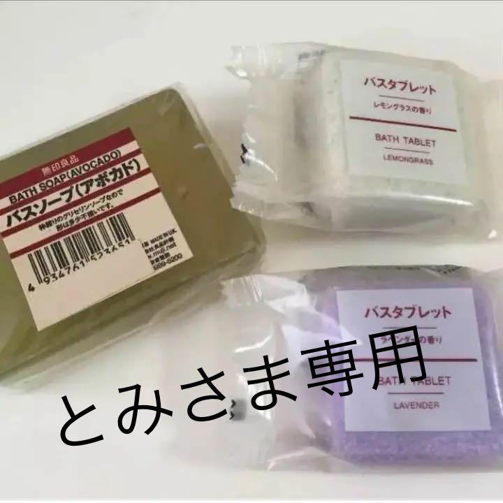 ミヨシ石鹸 暮らしのせっけん バスソープホワイト 袋135g×3