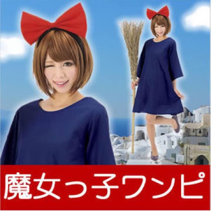女の宅急便 キキ 風 仮装 リボン ハロウィン ウィッチ 大人ミュージカル