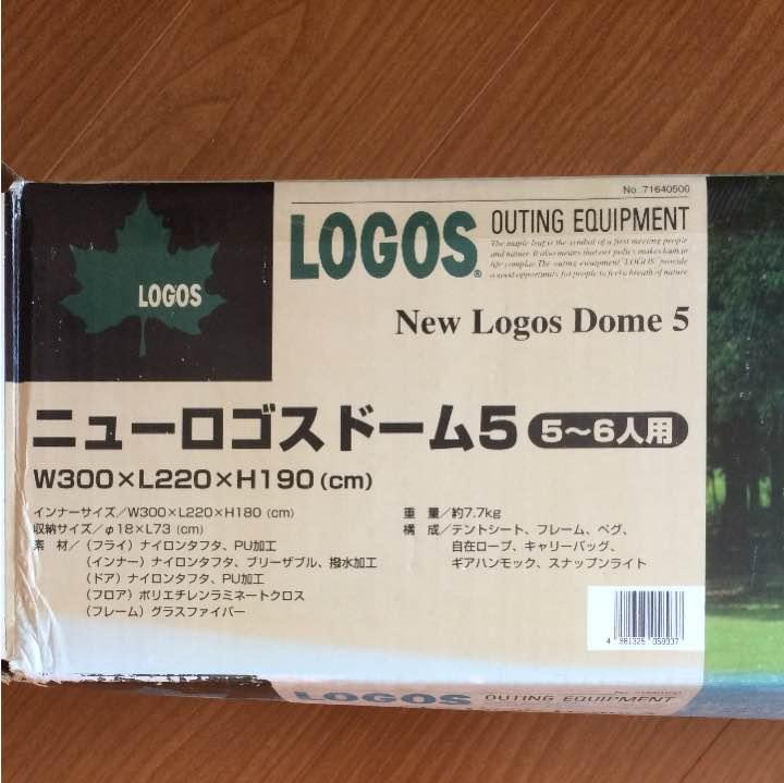 ロゴス New Logors Dome 5