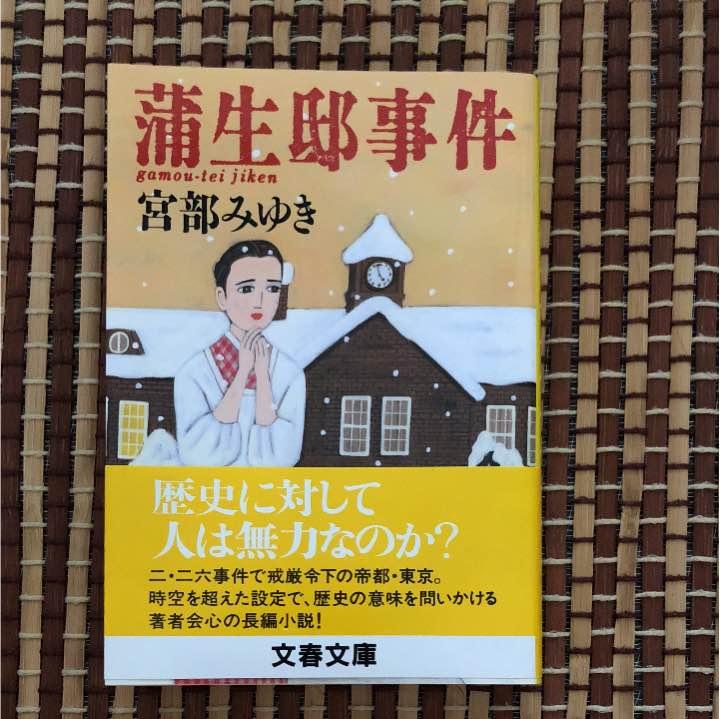 メルカリ - 蒲生邸事件 文庫本 ...