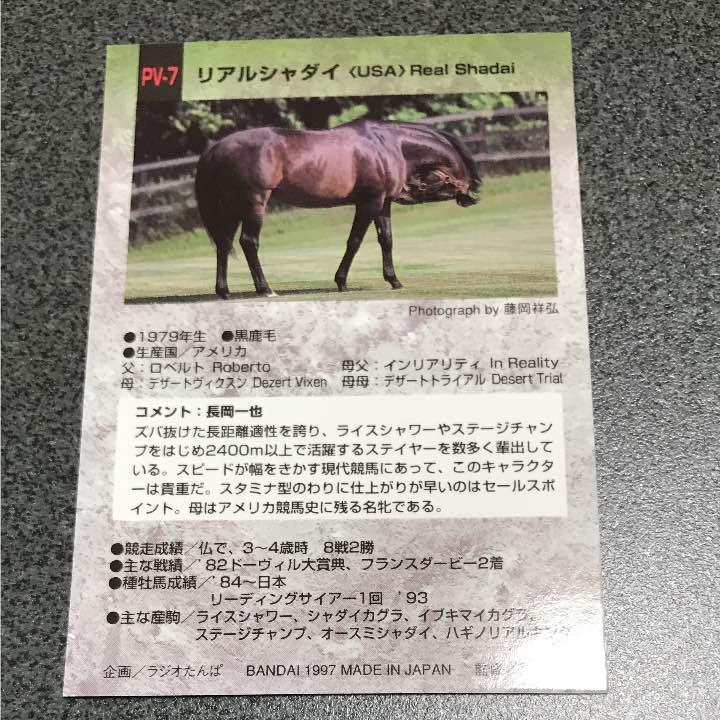 メルカリ - リアルシャダイ 【コ...