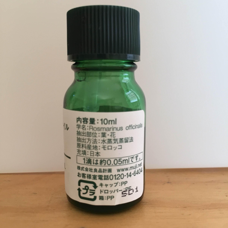 無印良品 エッセンシャルオイル アロマオイル(エッセンシャルオイル(精油))