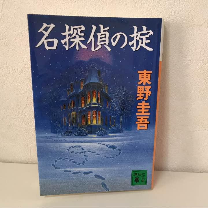 メルカリ - 名探偵の掟 【文学/...