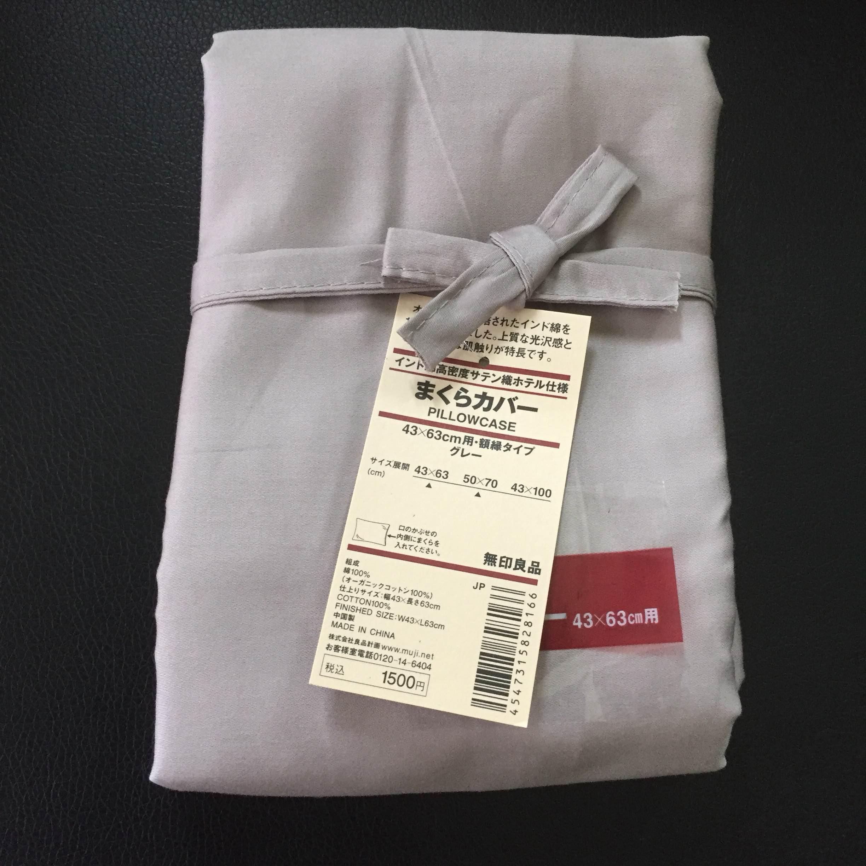 新品未使用 無印良品 枕カバー