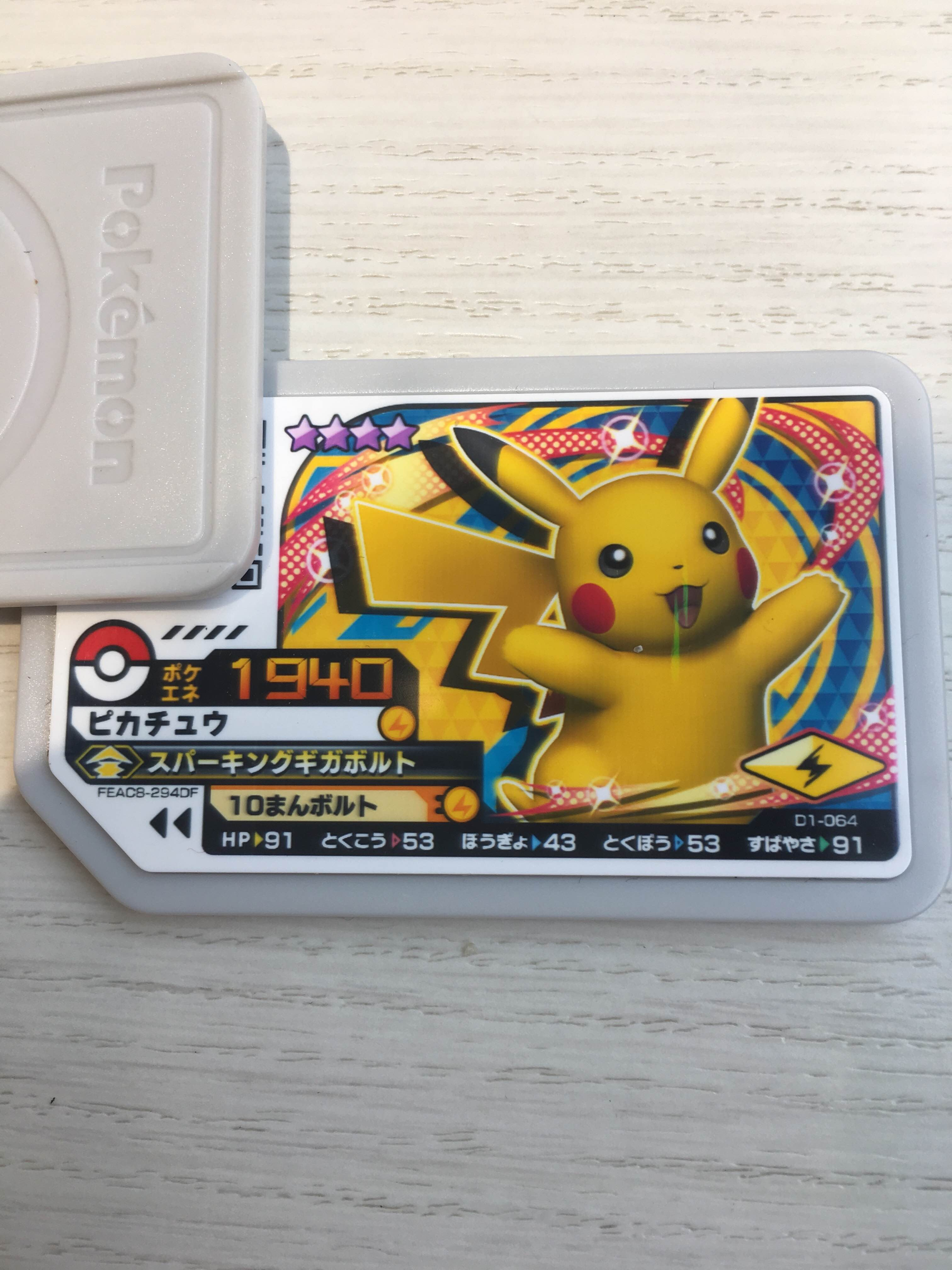 メルカリ - ガオーレ ピカチュウ 【ポケモンカードゲーム】 (¥300