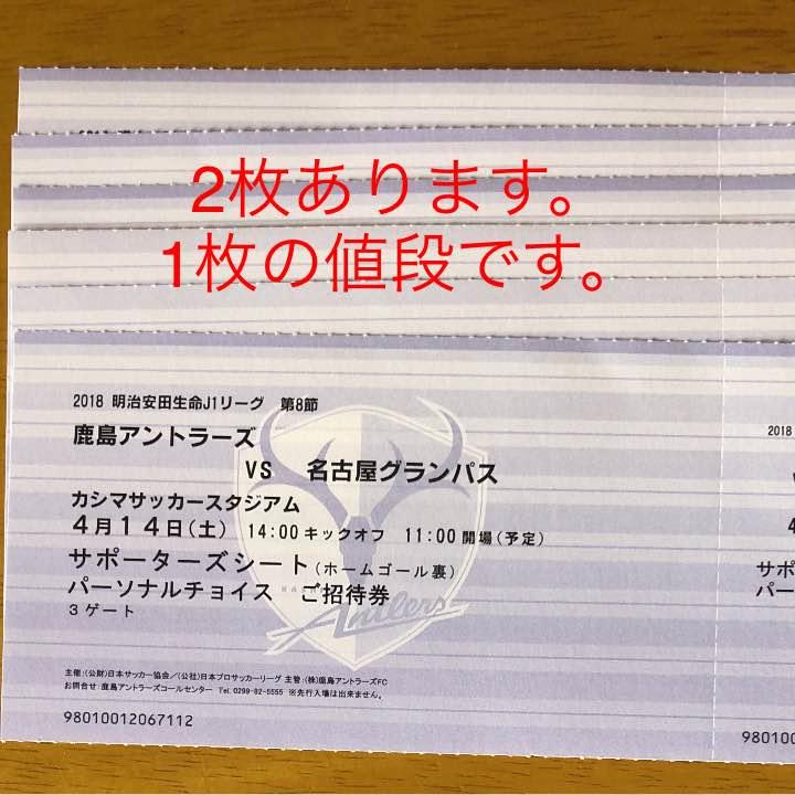 名古屋グランパス チケット