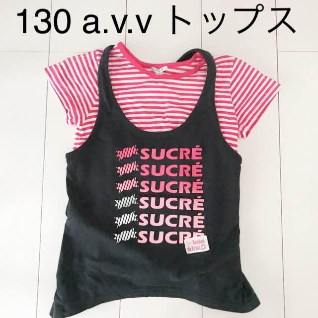 f40f0545c32a4 メルカリ - 130 a.v.v トップス 2枚組 Tシャツ ボーダー 黒 キッズ 子供 ...