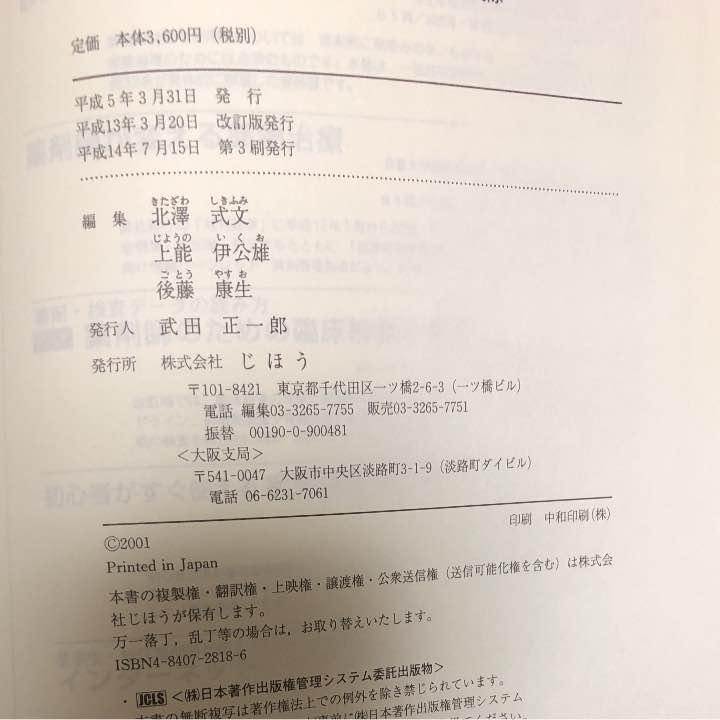 メルカリ - 薬剤師・医師が行う...