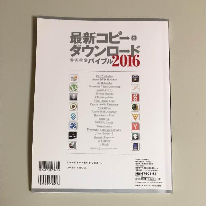 メルカリ 最新コピー ダウンロードバイブル disc copy download