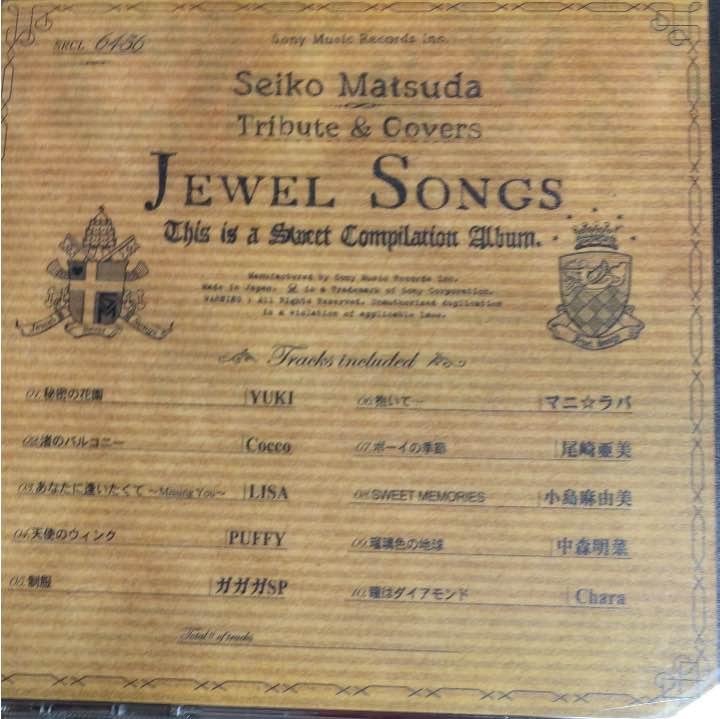 メルカリ - Jewel Songs~Seiko ...