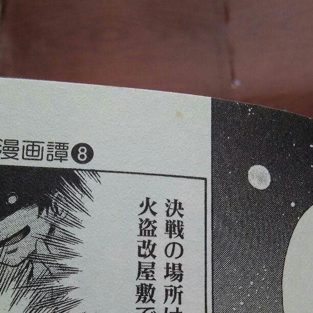 石影妖漫画譚