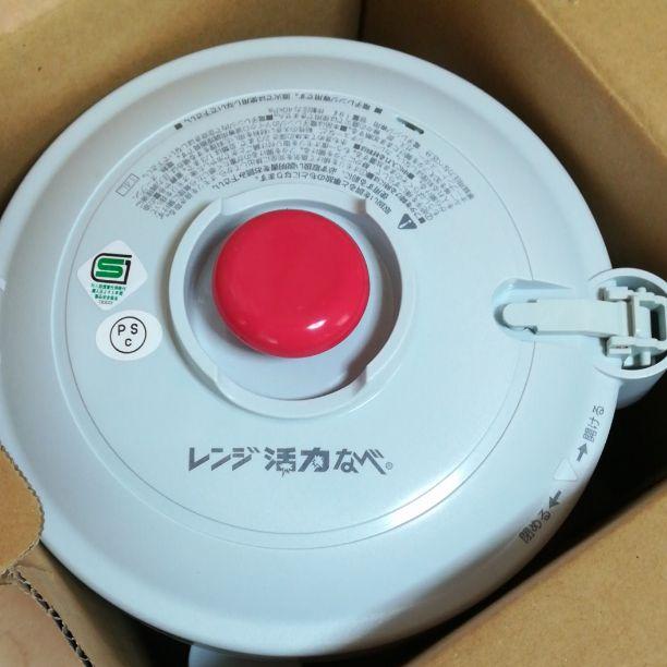 アサヒ軽金属レンジ活力なべRC-13型 1.9L