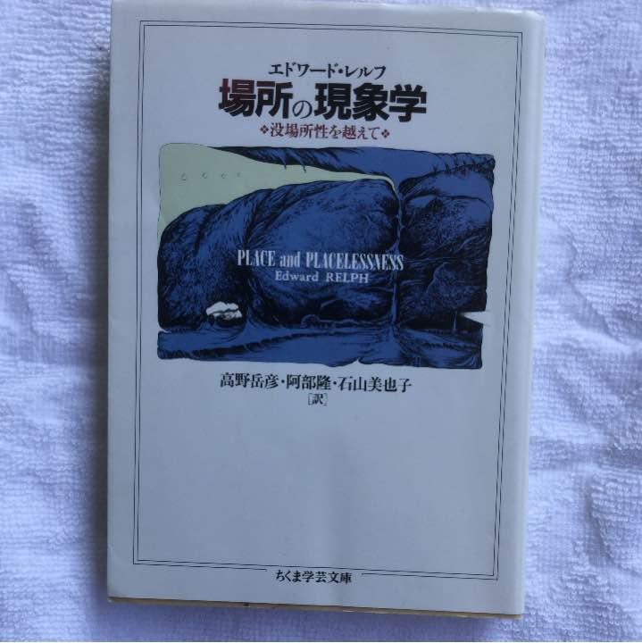 メルカリ - 場所の現象学 【文学...