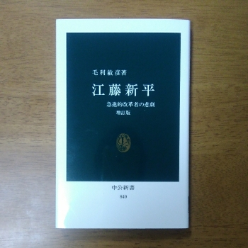 メルカリ - 江藤新平 急進的改革...