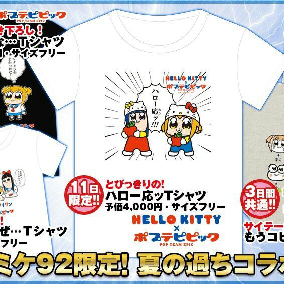 ポプテピピック サンリオ Tシャツ c92 1日目限定 竹書房 ハローキティ