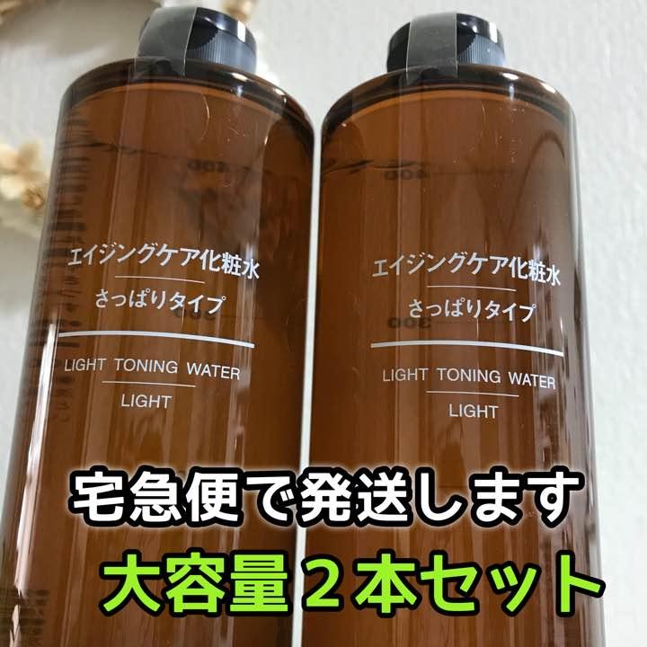 5200円分 無印良品 化粧水 2本 エイジングケア 無印 エイジング さっぱり