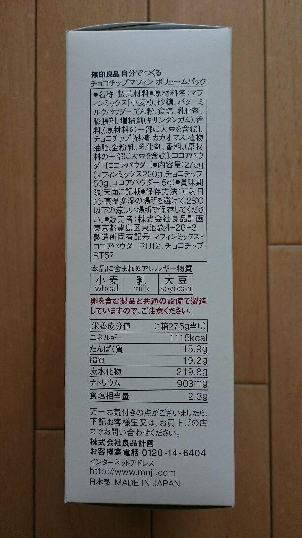 チョコチップマフィンボリュームパック(無印良品)