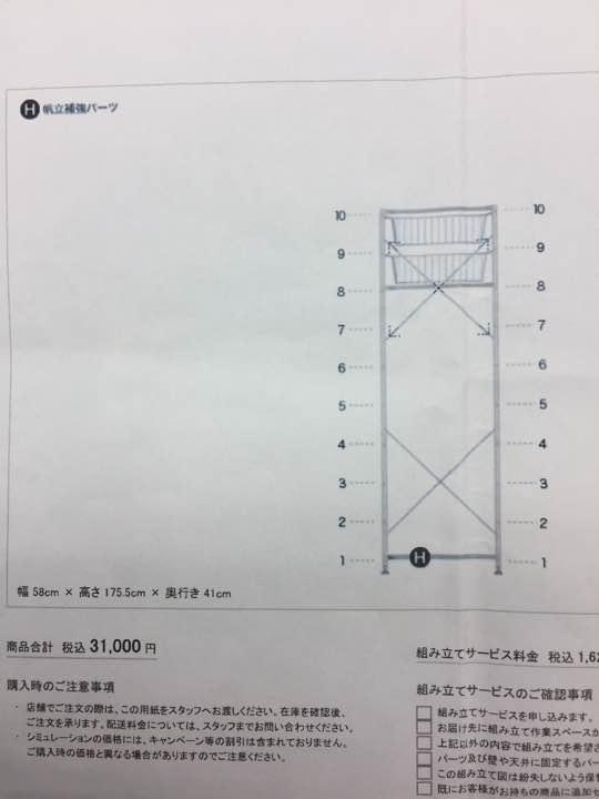 無印良品 ステンレスユニットシェルフ 洗濯機ラック