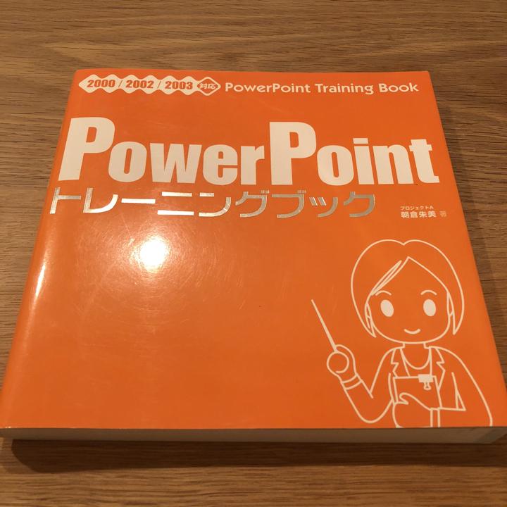 メルカリ powerpointトレーニングブック 2000 2002 2003対応