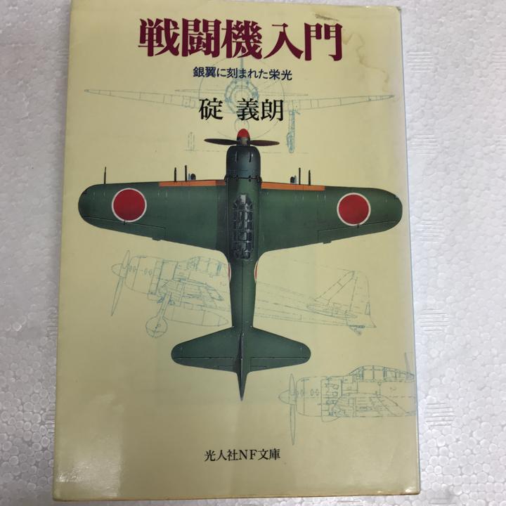 メルカリ - 戦闘機入門 銀翼に刻...
