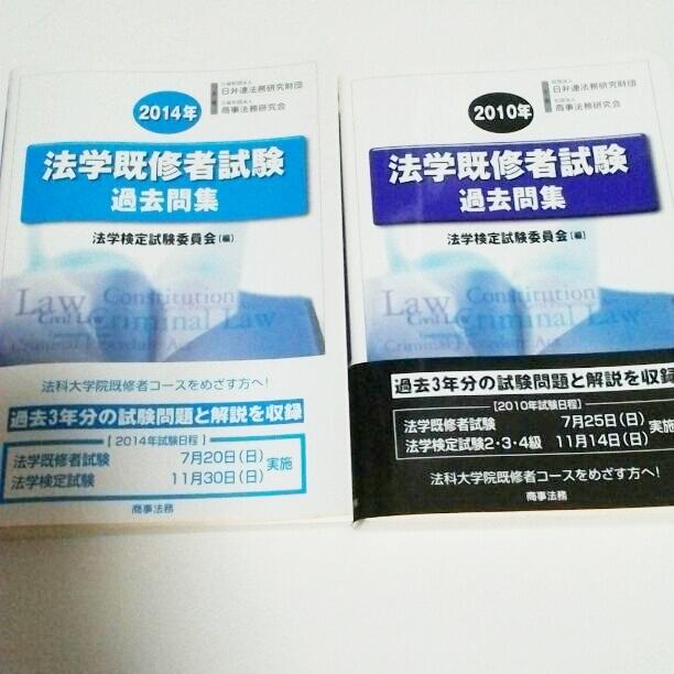 メルカリ - 法学既修者試験◇過去...