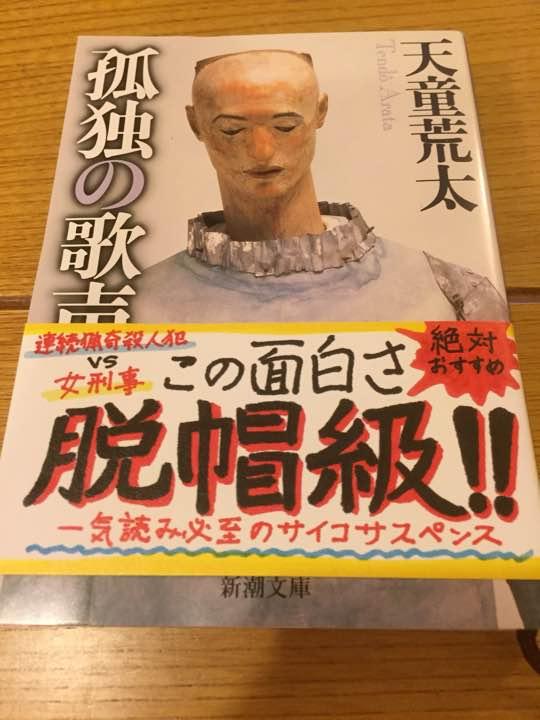 メルカリ - 孤独の歌声 【文学/...