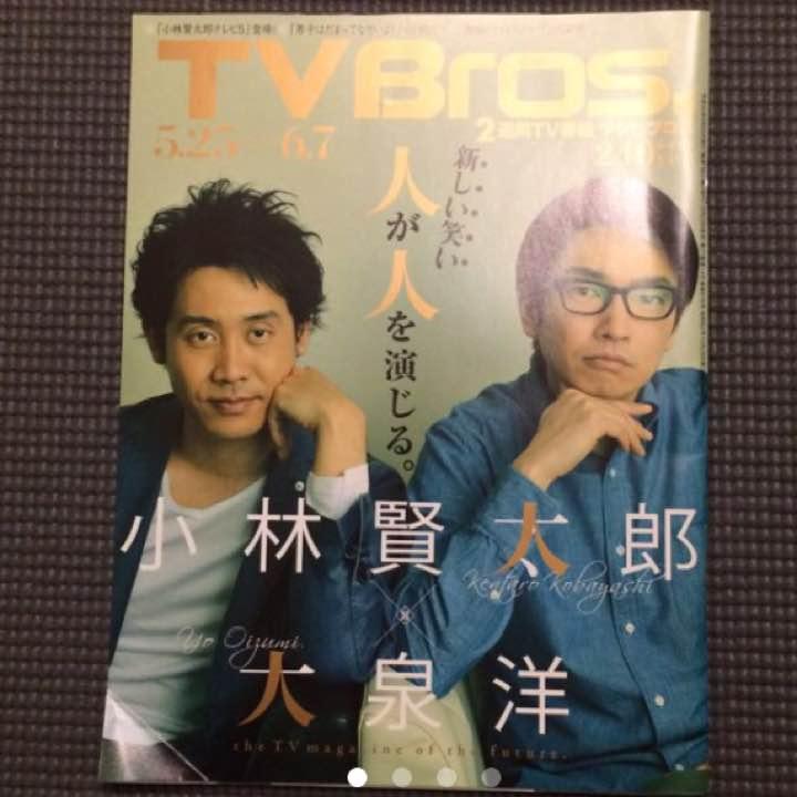 TV BROS(テレビブロス)ラーメンズ 小林賢太郎