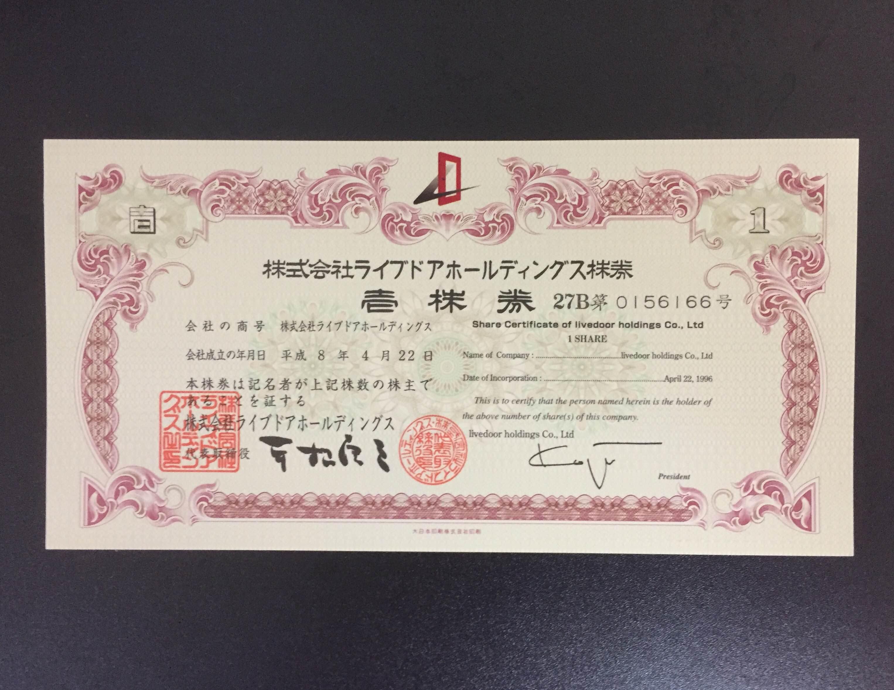 メルカリ - ライブドア株券(無...