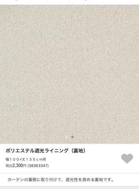【無印良品】ポリエステル遮光ライニング(裏地) 2枚1セット