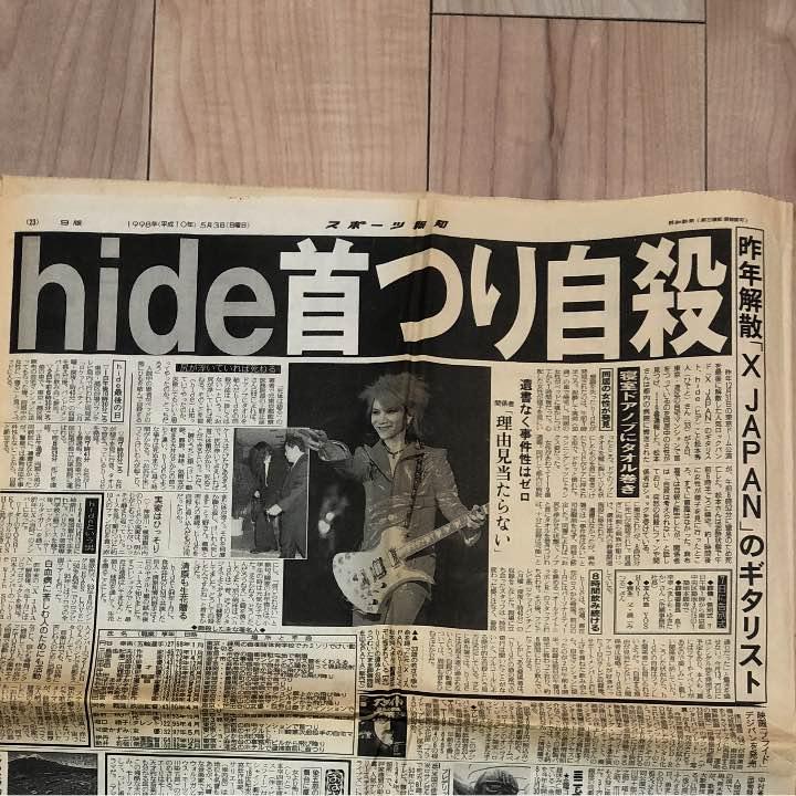 メルカリ - 1998年5月3日 報知新...