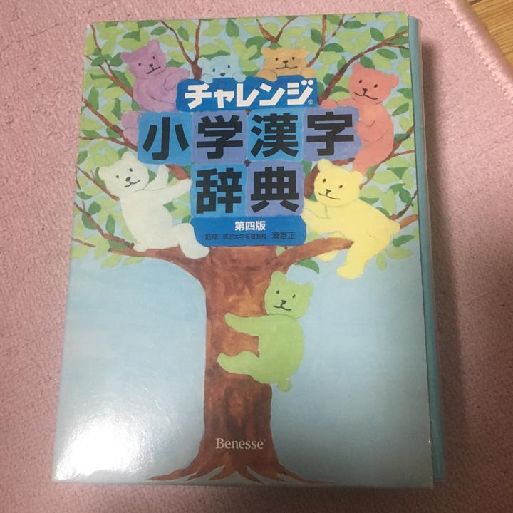 メルカリ - チャレンジ小学漢字...