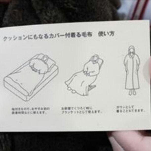 【新品】無印良品 カバー付き着る毛布の画像