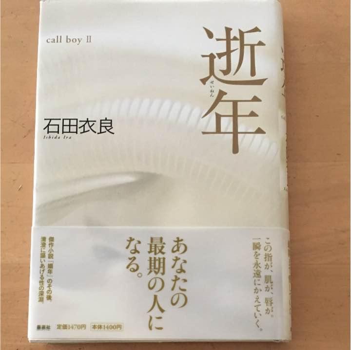 メルカリ - 逝年 石田衣良 【文...
