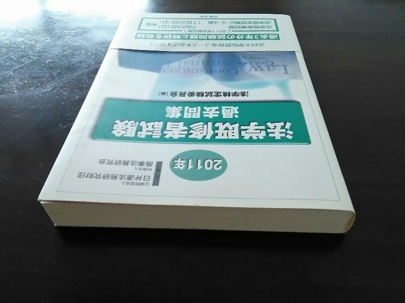 メルカリ - 2011 法学既修者試験...
