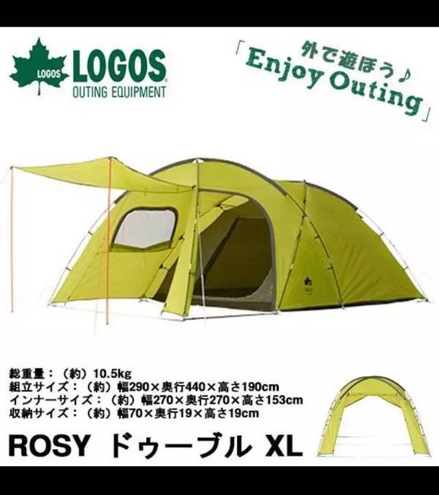 ロゴス テント ROSY ドゥーブルXL 新品未使用品