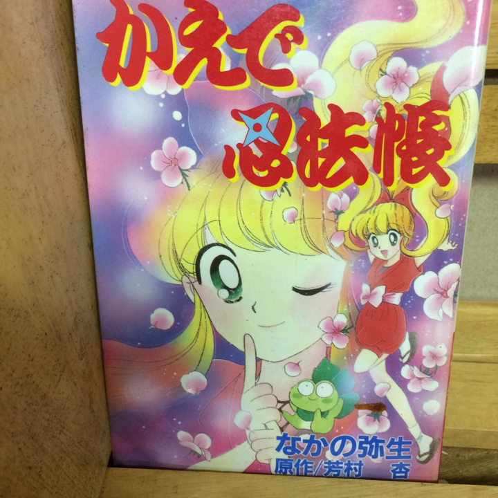 かえで忍法帳 - JapaneseClass.j...