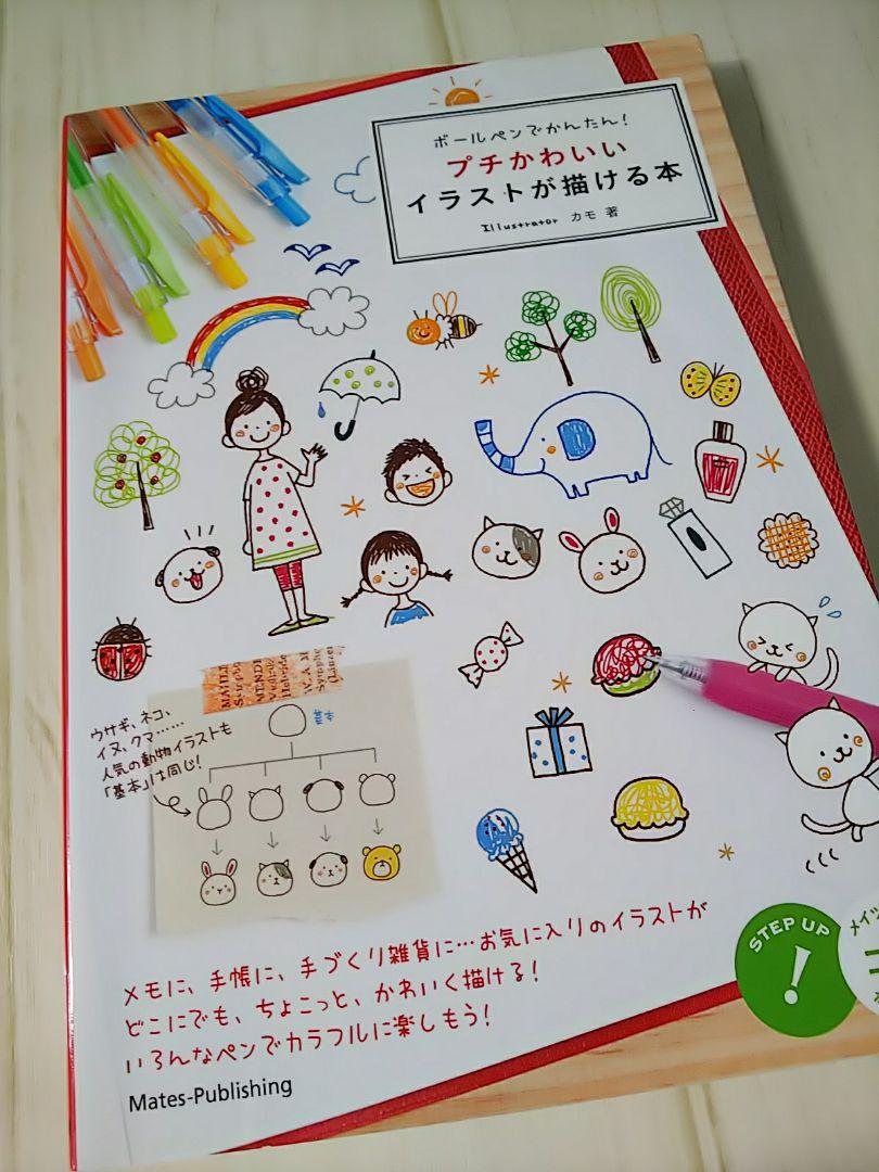 メルカリ - ボールペンでかんたん!プチかわいいイラストが描ける本