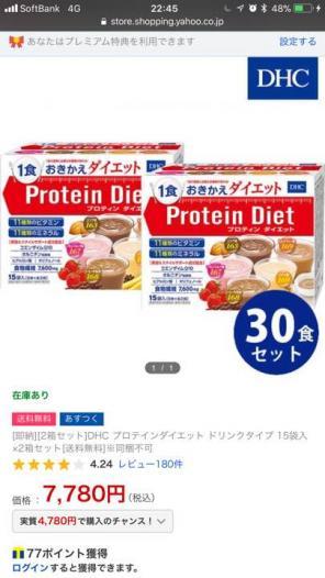 プロテインダイエット DHC
