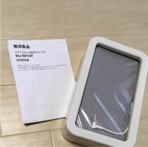 ごちゃつきがちなスマホの充電スペース。 昨年発売された無印良品