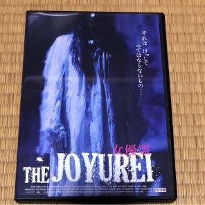 THE JOYUREI ~女優霊~ [DVD]商...