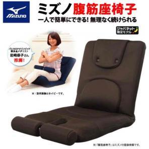座椅子型腹筋台 ダークブラウン ミズノmizuno 腹筋くんDX じつは! 【中古】