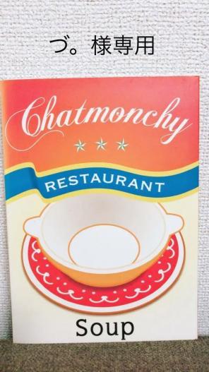 チャットモンチー レストラン ス...