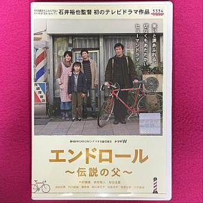 エンドロール~伝説の父~ [DVD]商...